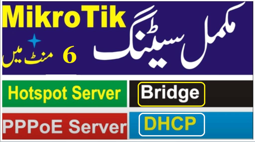 Mikrotik PPPoE Hotspot configuration